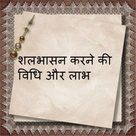 शलभासन योग की विधि और लाभ - Shalbhasan yoga in hindi