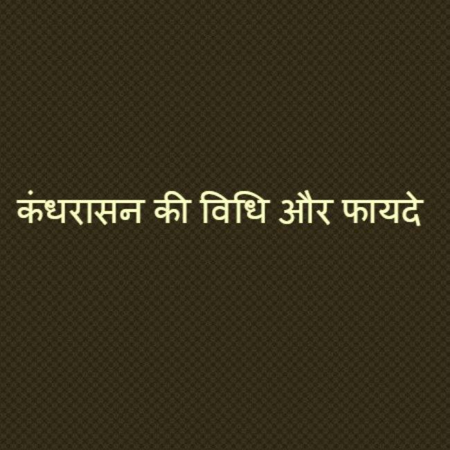 know all about Kandrasan yoga, its steps, precautions and benefits in hindi, कंधरासन योग करने की विधि, लाभ और सावधानियां जाने योग टिप्स में ।