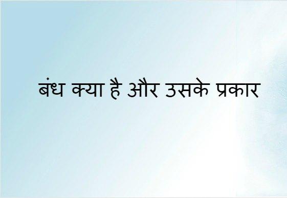 बंध योग क्या है और उसके प्रकार - Band yoga benefits in hindi