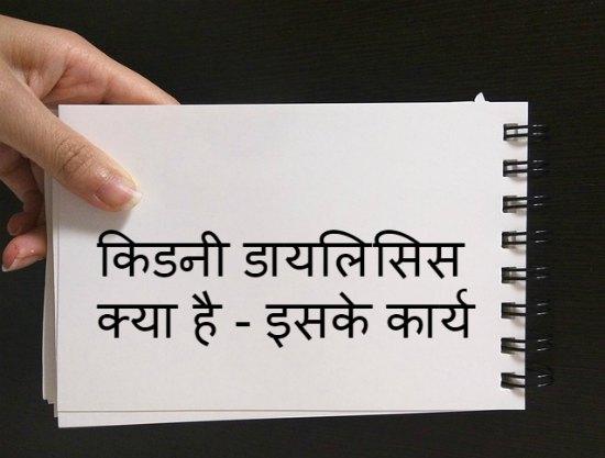 know all about what is kidney dialysis, its types and functions in hindi, विस्तार में जाने किडनी डायलिसिस क्या है और कैसे होता है.
