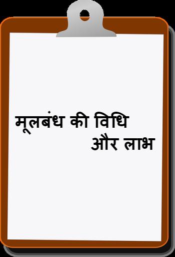 know all about mulband yoga aasan steps and benefits in hindi, मूलबंध की विधि और लाभ कब्ज, भूख बढ़ाने के लिए, बीमारियों से बचने के लिए.