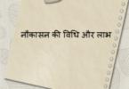 know all about Naukasana yoga steps, benefits and precautions in hindi, योग टिप्स में जाने नौकासन योग की विधि, लाभ और सावधानियां.