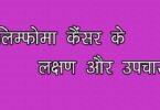 जाने लिम्फोमा कैंसर के कारण, लक्षण और उपचार और कौन से शरीर के अंग पर होता है, what is lymphoma cancer, its reasons, symptoms and treatment in hindi.