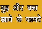 गुड़ और चना खाने के फायदे, gud aur chana khane ke fayde in hindi