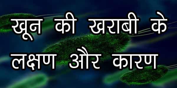 खून की खराबी के लक्षण और कारण ताकि आप रह सकें स्वस्थ, jane khoon ki kharabi ke lakshan aur karan in hindi