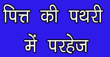 पित्त की पथरी में परहेज - क्या नहीं खाना चाहिए जैसे की मीट, अंडा आदि, pit ki pathri mein parhej