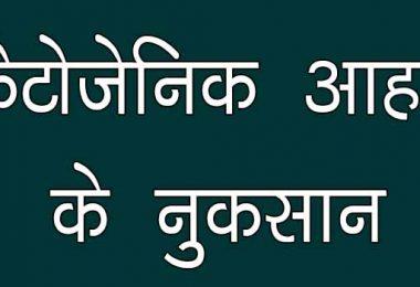 कीटोजेनिक हाई फैट आहार खाने के नुकसान आपकी सेहत के लिए ताकि आप अपनी सेहत का रख पाएं बेहतर ख़याल, ketogenic diet side effects in hindi
